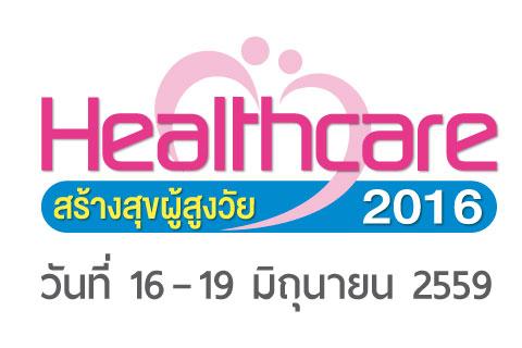 """ขอเชิญผู้สนใจตรวจสุขภาพและฉีดวัคซีนฟรี!! ในงานมติชน Healthcare 2016 """"สร้างสุขผู้สูงวัย"""""""
