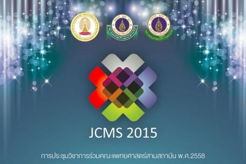 ขยายวันที่รับผลงานบทความ JCMS2015 ภาคประชาชน