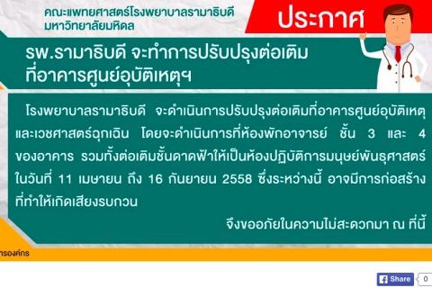 รพ.รามาธิบดี จะทำการปรับปรุงต่อเติมที่อาคารศูนย์อุบัติเหตุฯ
