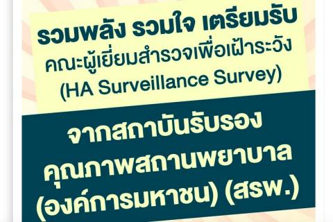 การเข้าเยี่ยมสำรวจ HA Surveillance Survey