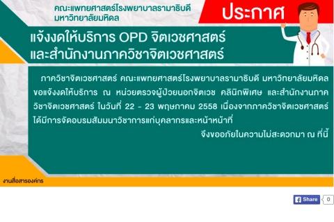 แจ้งงดให้บริการ OPD จิตเวชศาสตร์ และสำนักงานภาควิชาจิตเวชศาสตร์