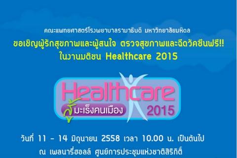 ขอเชิญตรวจสุขภาพและฉีดวัคซีนฟรี!!ที่งาน มติชน Healthcare 2015