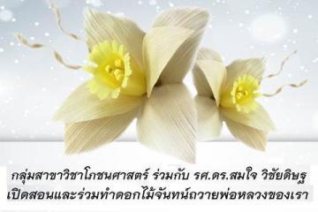 ขอเชิญร่วมทำดอกไม้จันทน์ถวายพ่อหลวง