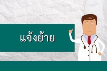 งานเวชภัณฑ์ทางการแพทย์ขอแจ้งย้ายห้อง