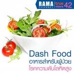Dash Food อาหารสำหรับผู้ป่วยโรคความดันโลหิตสูง