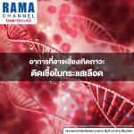 อาการที่อาจเสี่ยงเกิดภาวะติดเชื้อในกระแสเลือด