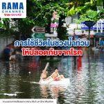 การใช้ชีวิตในช่วงน้ำท่วมให้ปลอดภัยจากโรค