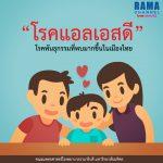"""""""โรคแอลเอสดี"""" โรคพันธุกรรมที่พบมากขึ้นในประเทศไทย"""