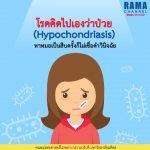 โรคคิดไปเองว่าป่วย Hypochondriasis หาหมอเป็นสิบครั้งก็ไม่เชื่อคำวินิจฉัย