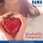 ผู้ป่วยโรคหัวใจควรดูแลอย่างไร
