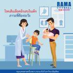 โรคเส้นเลือดอักเสบในเด็ก ภาวะที่ต้องระวัง