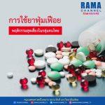 การใช้ยาฟุ่มเฟือย พฤติกรรมสุดเสี่ยงในกลุ่มคนไทย