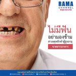 ไม่มีฟันอย่ามองข้าม สาเหตุหลัก ทำผู้สูงอายุขาดสารอาหาร