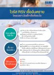 ไวรัส RSV เชื้ออันตราย โดยเฉพาะวัยเด็กเล็ก คืออะไร?