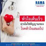 หัวใจเต้นเร็ว อาจไม่ใช่สัญญาณของโรคหัวใจเสมอไป