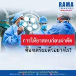 การให้ยาสลบก่อนผ่าตัด ต้องเตรียมตัวอย่างไร?