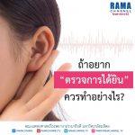 ถ้าอยากตรวจการได้ยินควรทำอย่างไร?