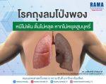 โรคถุงลมโป่งพอง หนีไม่พ้น ดิ้นไม่หลุด หากไม่หยุดสูบบุหรี่
