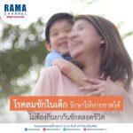 โรคลมชักในเด็ก หายขาดได้ ไม่ต้องกินยากันชักตลอดชีวิต