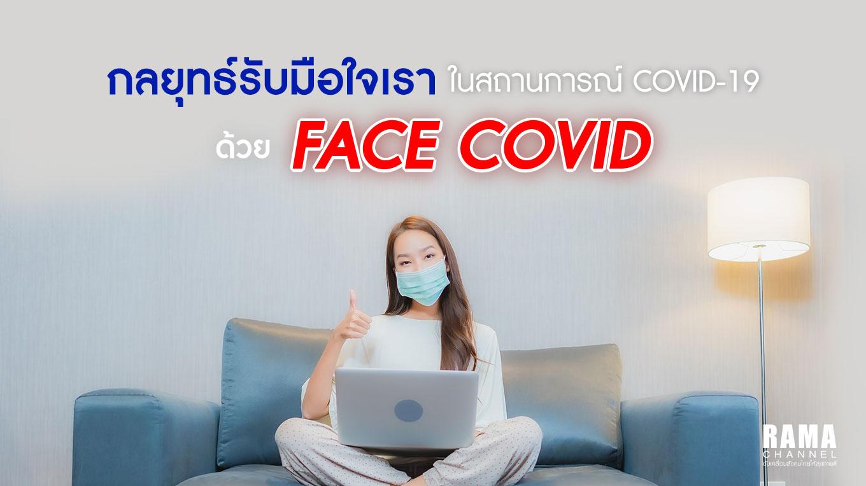 รู้จักกับ FACE COVID เครื่องมือที่ช่วยรับมือใจเราในสถานการณ์โควิด-19