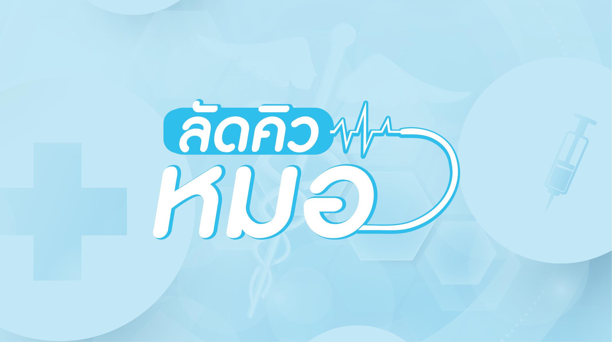 Logo-รายการ