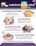 นอนน้อยมีผลต่อน้ำหนักอย่างไร ?
