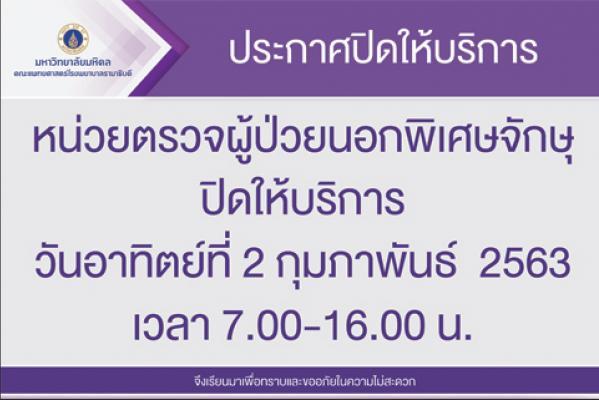 ประกาศปิดให้บริการหน่วยตรวจผู้ป่วยนอกพิเศษจักษุ วันอาทิตย์ที่ 2 กุมภาพันธ์ 2563