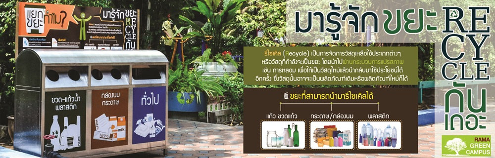 Green Campus:แยกขยะ Recycle