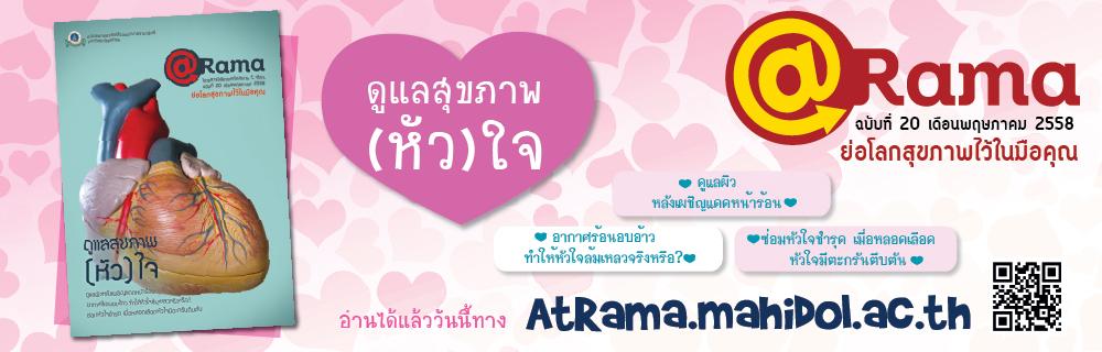 atrama : @Rama ฉบับที่ 17