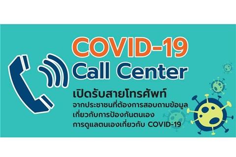ด่วน COVID-19 Call Center