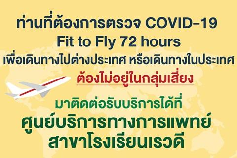 ท่านที่ต้องการตรวจ COVID-19 Fit to Fly 7 hours เพื่อเดินทางไปต่างประเทศ หรือเดินทางในประเทศ ต้องไม่อยู่ในกลุ่มเสี่ยง