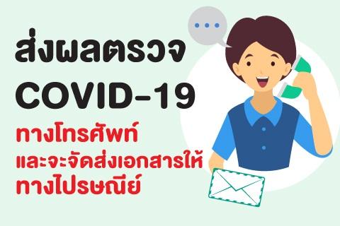 โรงพยาบาลรามาธิบดีมีนโยบายส่งผลตรวจ  COVID-19 และใบรับรองผลการตรวจ
