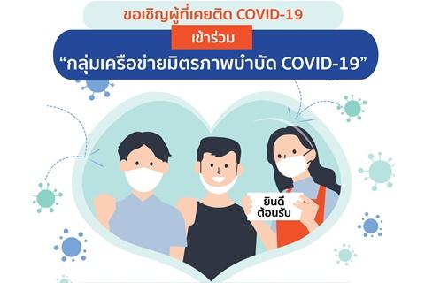 """ขอเชิญผู้ที่เคยติด COVID-19 เข้าร่วม """"กลุ่มเครือข่ายมิตรภาพบำบัด COVID-19"""""""