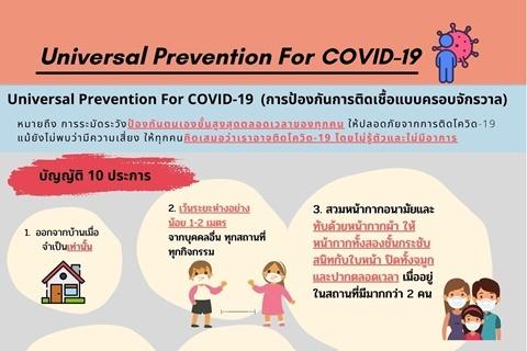 Universal Prevention For COVID-19 (การป้องกันการติดเชื้อแบบครอบจักรวาล)