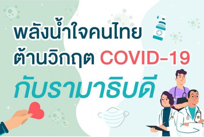 พลังน้ำใจคนไทย ต้านวิกฤต COVID-19 กับรามาธิบดี