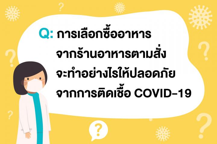 Q: การเลือกซื้ออาหารจากร้านอาหารตามสั่ง จะทำอย่างไรให้ปลอดภัยจากการติดเชื้อ COVID-19
