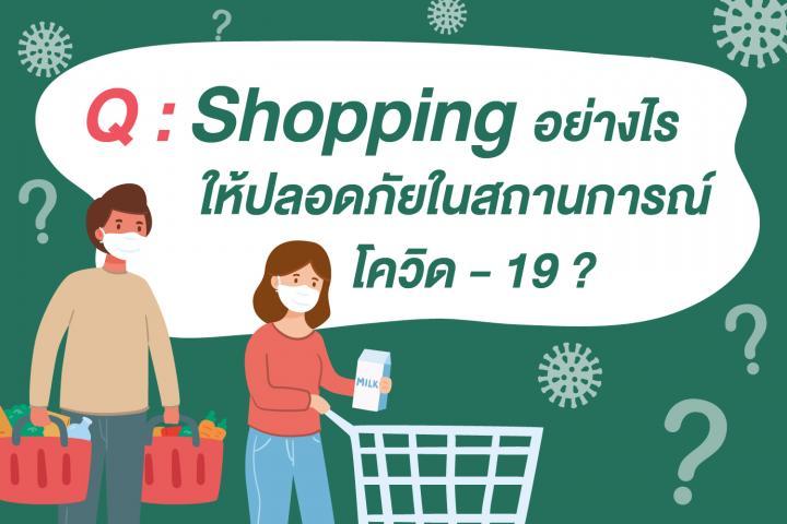 Q: Shopping อย่างไรให้ปลอดภัยในสถานการณ์โควิด-19