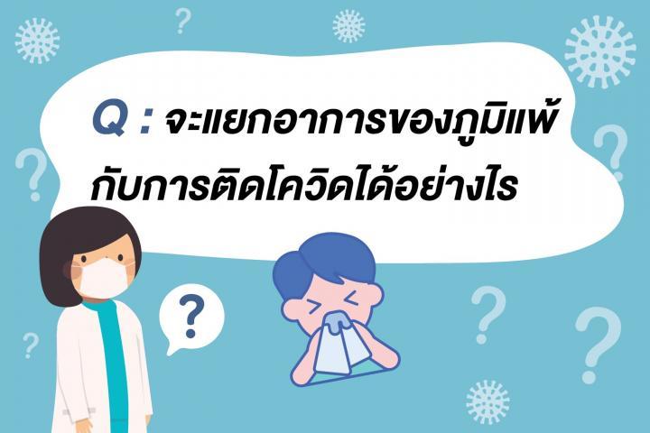 Q: จะแยกอาการของภูมิแพ้กับการติดโควิดได้อย่างไร