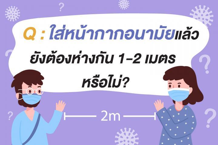 Q: ใส่หน้ากากอนามัย แล้วยังต้องห่างกัน 1-2 เมตร หรือไม่ ?
