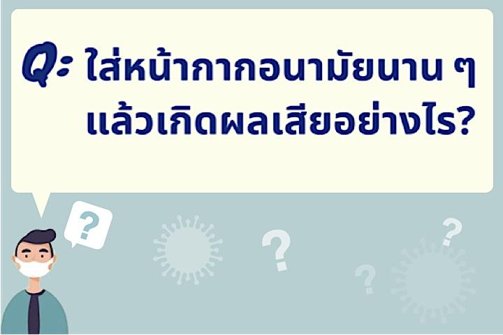 Q: ใส่หน้ากากอนามัยนาน ๆ แล้วเกิดผลเสียอย่างไร?