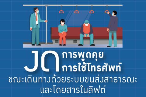 งดการพูดคุย งดการใช้โทรศัพท์ขณะเดินทางด้วยระบบขนส่งสาธารณะและโดยสารในลิฟต์