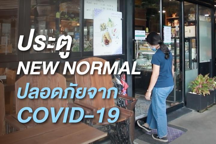 ประตู NEW NORMAL ปลอดภัยจาก COVID-19