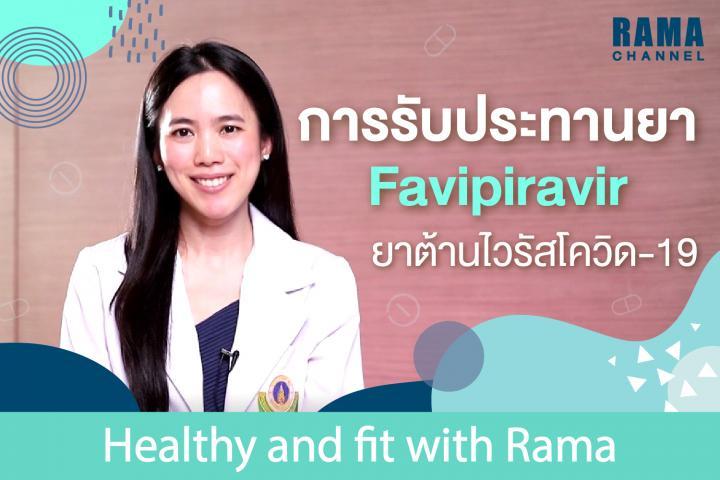 การรับประทานยา favipiravir ยาต้านไวรัสโควิด-19