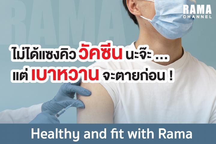 ไม่ได้แซงคิววัคซีนนะจ๊ะ...แต่เบาหวานจะตายก่อน!