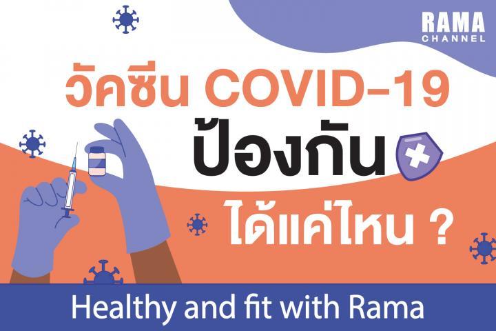 เรื่อง วัคซีน COVID-19 ป้องกันได้แค่ไหน ?
