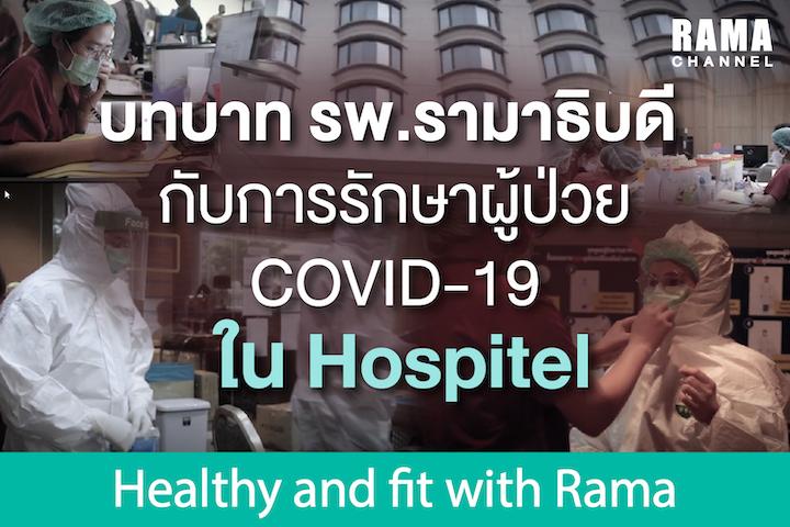 บทบาท รพ.รามาธิบดี กับการรักษาผู้ป่วย COVID-19 ใน Hospitel