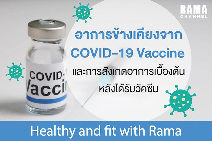 อาการข้างเคียงจาก COVID-19 Vaccine และการสังเกตอาการเบื้องต้น หลังได้รับวัคซีน