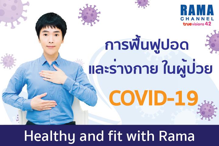 การฟื้นฟูปอดและร่างกาย ในผู้ป่วย COVID-19