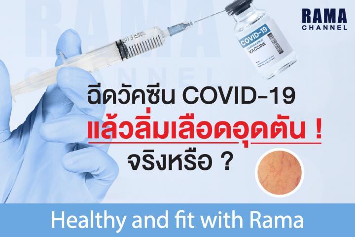 ฉีดวัคซีน COVID-19 แล้วลิ่มเลือดอุดตัน! จริงหรือ?