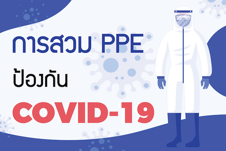 Prevent COVID-19: how to use PPE for healthcare workers การใส่และถอดอุปกรณ์ป้องกันส่วนบุคคล